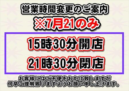 20210701KK.JPG