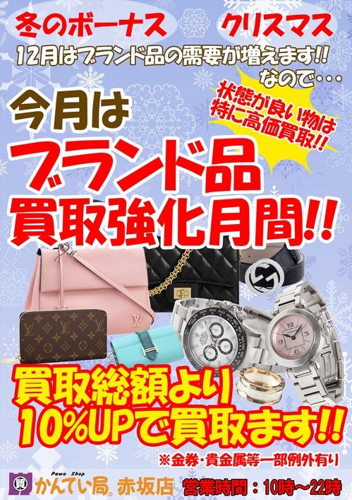 kaitori_R.jpg
